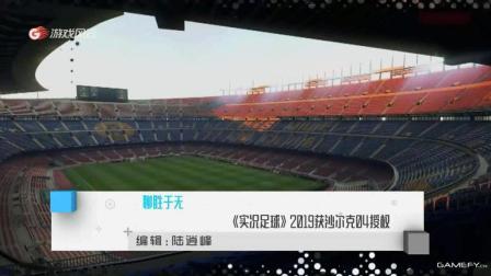【每日游报】聊胜于无 实况足球2019获沙尔克04授权