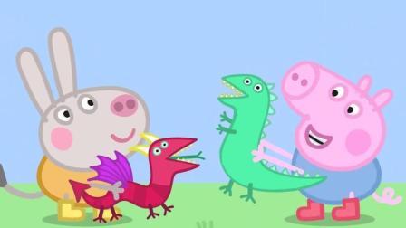 小猪佩奇: 佩奇的外国朋友到家里来了, 他们都很开心
