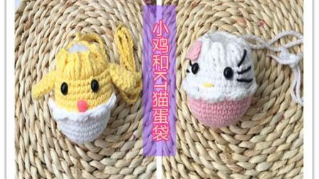 第78集醉美织城手工坊小萌鸡和KT猫端午节蛋袋钩织视频教程编织花样大全图