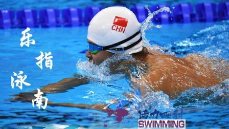 学习蛙泳必备教程 2个超简单的动作技巧 轻松学会蛙泳