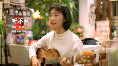 何璟昕 吉他弹唱《听不到》