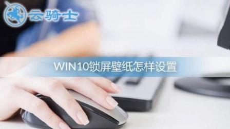 win10锁屏壁纸怎样设置