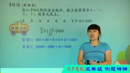 小学三年级数学 例18-3 巧填算式符号 小学奥数题型及答案 讲解中 关注免费