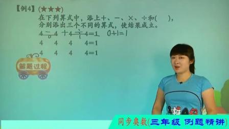 小学三年级数学 例18-4/5 巧填算式符号 小学奥数题型及答案 讲解中 关注免费