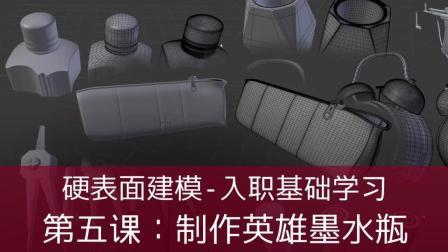 blender_硬表面入职建模-第五集-做墨水瓶