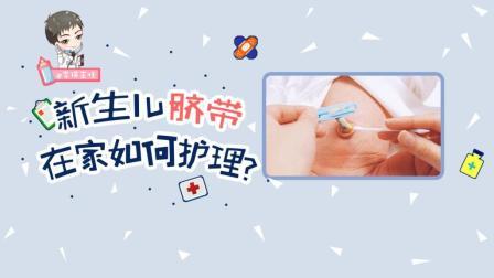 纠结! 月嫂不在身边, 新生儿脐带如何护理?