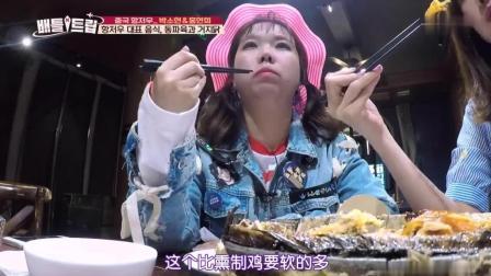 韩国明星到中国吃叫花鸡, 不相信泥里有鸡, 尝一口后表情亮了!