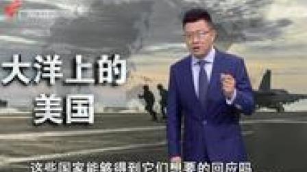 美国在香会上就南海问题指责中国却应声寥寥,罕见无人捧场!