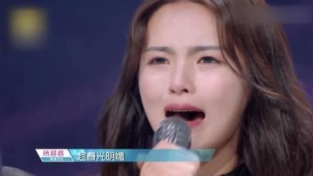 杨超越唱歌变车祸现场, 被队友逼问唱不准是什么感觉