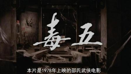 惊艳荧屏的一部邵氏武侠老电影, 故事曲折离奇, 还是当年的武侠片好看