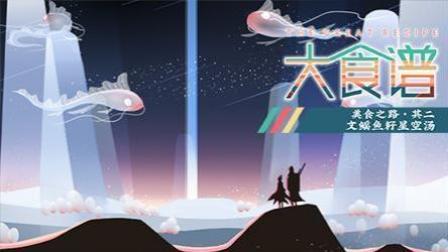【大食谱】在无边的星河下静待 助眠电台02
