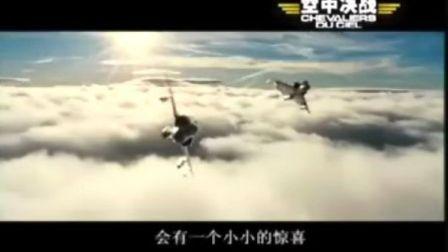 空中决战 花絮 预告 宣传 2
