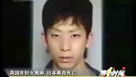 英国女教师客死日本 全身赤裸埋尸浴缸