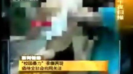 广东中学女生校园内被扒衣服毒打