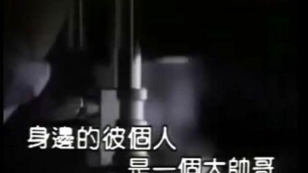 [闽南语MTV]陈雷 有影无