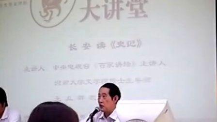 [拍客]王立群在西安谈汉武帝的复杂性