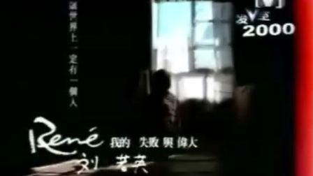 我的失败与伟大——刘若英