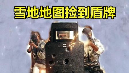 绝地求生: 超级盾牌首次上线, 枪对它攻击无效, 捡到就等于吃鸡