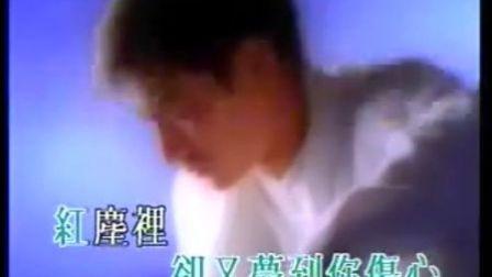 【刘德华】爱火烧不尽