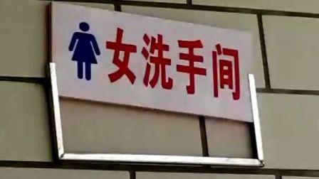 史上最强的女厕所