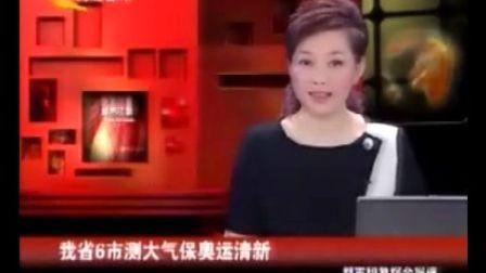 河北省6市测大气保奥运清新