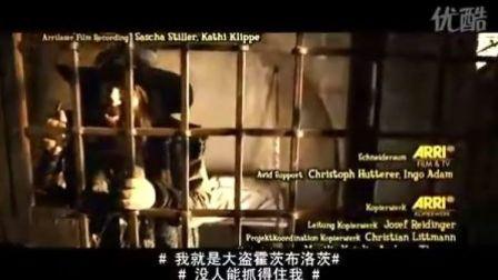 德国电影《大盗贼》片尾大盗贼的独唱
