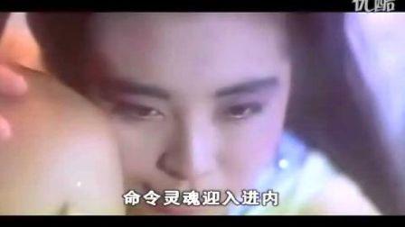 《倩女幽魂I》片段:[与小倩的难忘一夜]插曲[黎明不要来]叶倩文