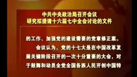政治局会议研究十七大报告稿和党章(修正案)稿