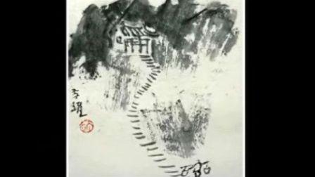 中国水墨画家赵李跃先生作品展
