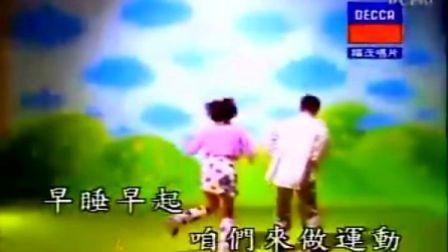 健康歌(伴奏)  范晓萱