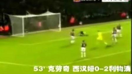 英超:利物浦VS西汉姆(2:1)全场精华