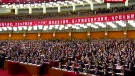 中共十七大开幕式:解决台湾问题,实现祖国完全统一