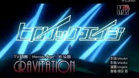 英雄时代开头曲 GRAVITATON
