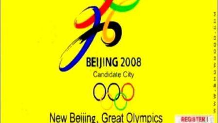 北京2008奥运