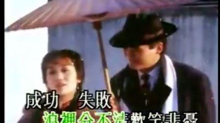 影视歌曲《上海滩》