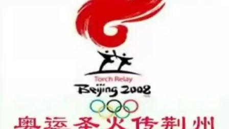 奥运圣火传荆州