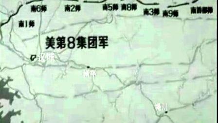 抗美援朝系列纪录短片13