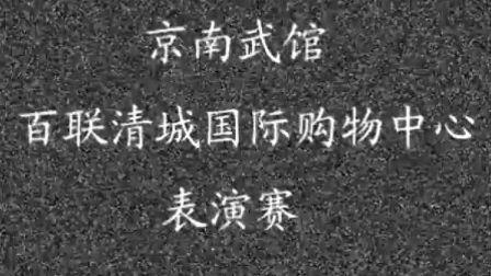百联清城国际购物中心[表演赛]