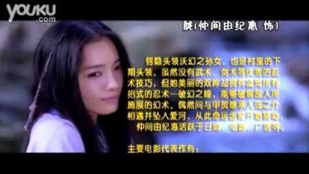 电影《忍》(真人版甲贺忍法帖)人物之伊贺胧 仲间由纪惠
