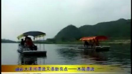 鞍山:岫岩大洋河木筏漂流