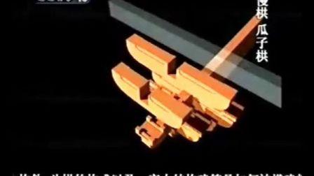05营造法式3D动画模拟