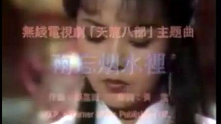 歌曲 两忘烟水里(MV)关正杰 关菊英