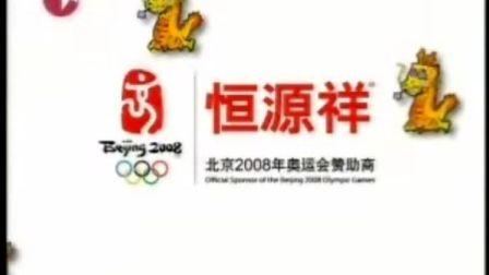 挑战观众极限的'恒源祥'广告!!