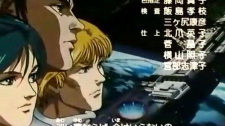 宇宙骑士 ED1