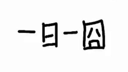 吃啥拉啥 (一日一囧)080314