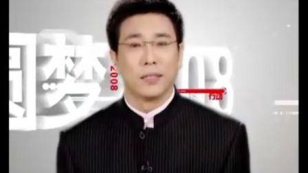 cctv-中国扶贫基金会:《圆梦2008阳光操场公益活动》宣传片