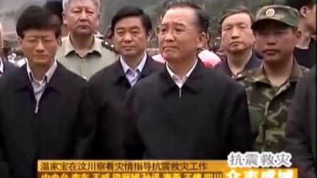 温总理在汶川察看灾情指导抗震救灾工作