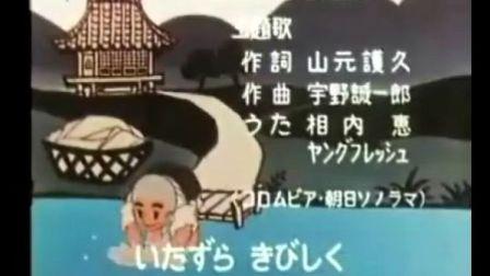 经典中动画片《聪明的一休》主题歌