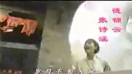 《京城四少》主题歌 潇洒走一回 叶倩文