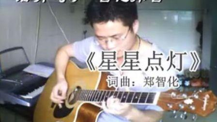 星星点灯-治明吉他弹唱-郑智化
